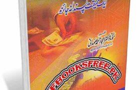 Islami Bankari By Maulana Dr. Ijaz Ahmad Samdani Pdf Free Download