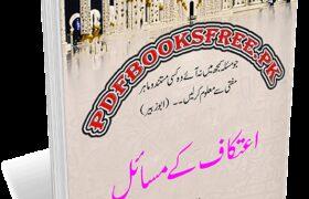 Itekaf Ke Masail By Mufti Muhammad