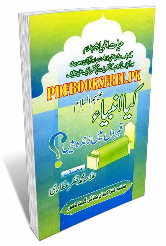 Kiya Anbiya Qabaron Main Zinda Hain By Allama Muhammad Zafar Attari