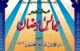 Majalis e Ramzan By Maulana Jamil Ahmad Madni