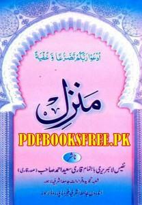 Quran pdf manzil