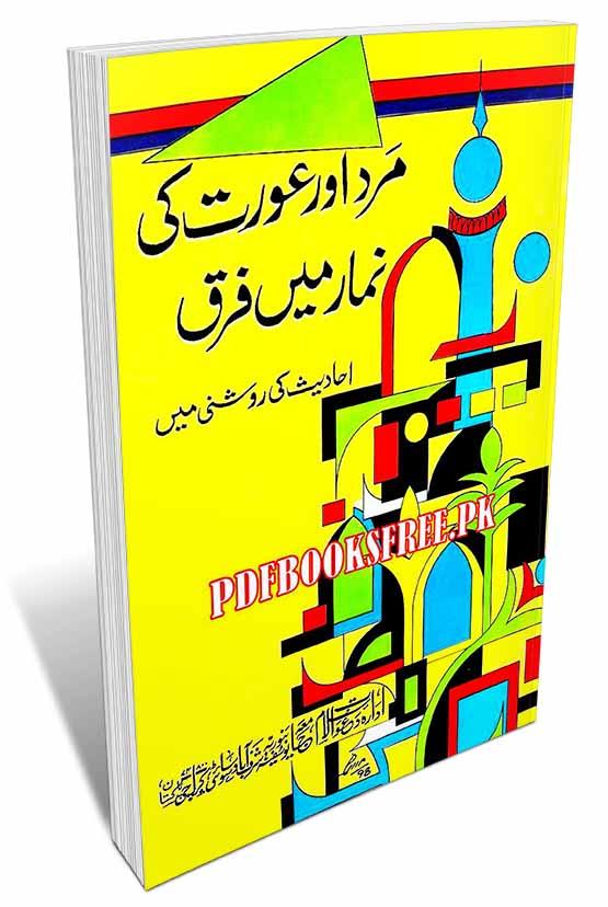 Mard Aur Aurat Ki Namaz Mayn Farq By Maulana Abdul Ghafoor Sialkoti