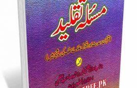 Masala e Taqleed by Mufti Muhammad Rashid Azami