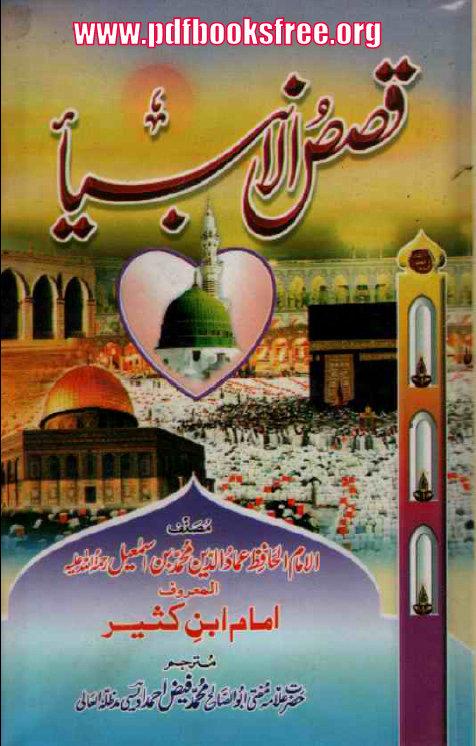 Qasasul Anbiya By Hazrat Imam Ibne Katheer r a Pdf Free Download