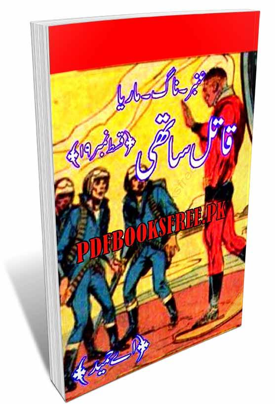 Qatil Saathi Novel by A Hameed Pdf Free Download