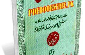 Rad e Rawafiz Urdu By Sheikh Ahmad Sirhindi Pdf Free Download
