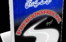 Ramzan-ul-Mubarak Mustaqbil Ke Liye Roshni