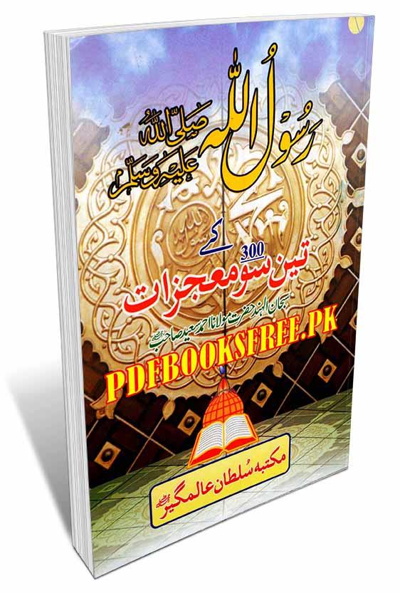 Rasulullah (s.a.w) Ke 300 Mujezaat By Maulana Muhammad Saeed
