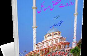 Roza Se Mutaliq Masail By Mufti Muhammad