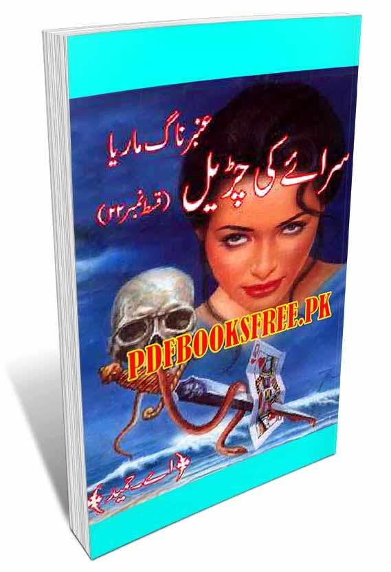 Saraye Ki Churail Novel By A Hameed