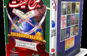 Suragh e Haqeeqat By Maulana Muhammad Masood Azhar Pdf Free Download