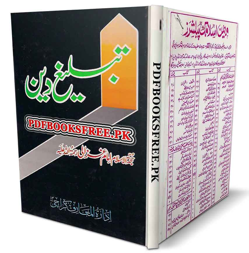 Tableegh e Deen By Imam Muhammad Ghazali
