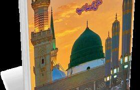 Taraweeh Ke Masail By Mufti Muhammad