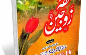 Tohfa e Zaujain By Maulana Ashraf Ali Thanvi