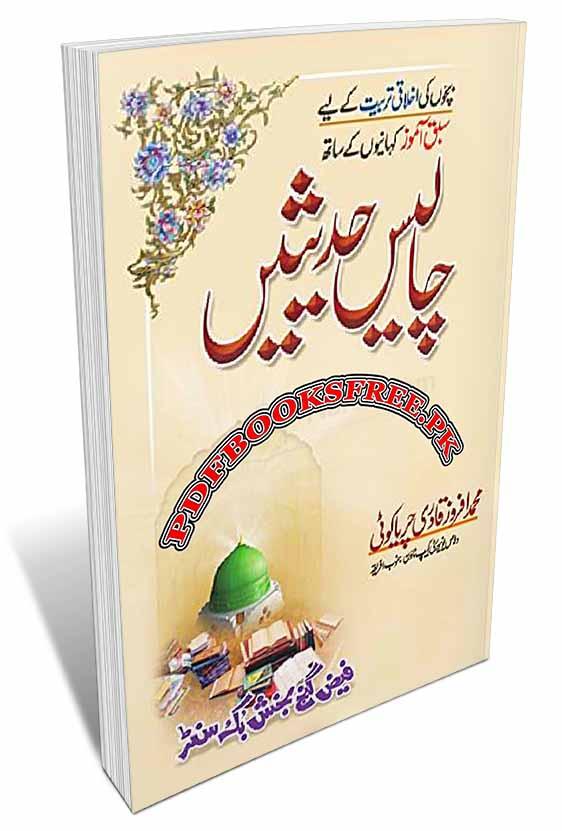 Bachon Ke Liye 40 Hadees By Muhammad Afroz Qadri Pdf Free Download