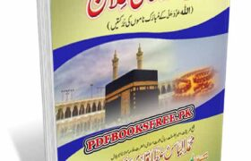 40 Rohani Ilaj By Maulana Muhammad Ilyas Attar Qadri Pdf Free Download