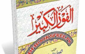Al Fawzul Kabeer By Hazrat Shah Waliullah Dehlvi Pdf Free Download