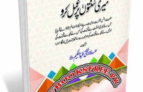 Alaikum bi Sunnati By Maulana Mufti Abdul Hakeem Pdf Free Download