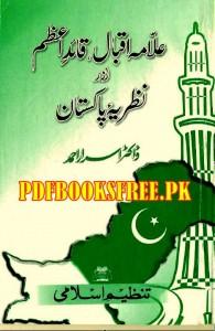 Allama Iqbal Quaid-e-Azam Aur Nazriya Pakistan
