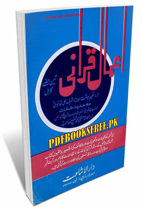 Aamal-e-Qurani By Maulana Ashraf Ali Thanvi Pdf Free Download
