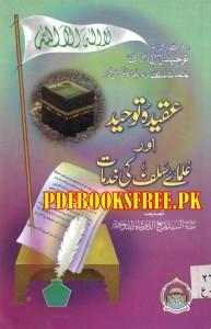 Aqeeda Tawheed Aur Ulama e Salf Ki Khidmat By Maulana Badiuddin Shah Rashidi