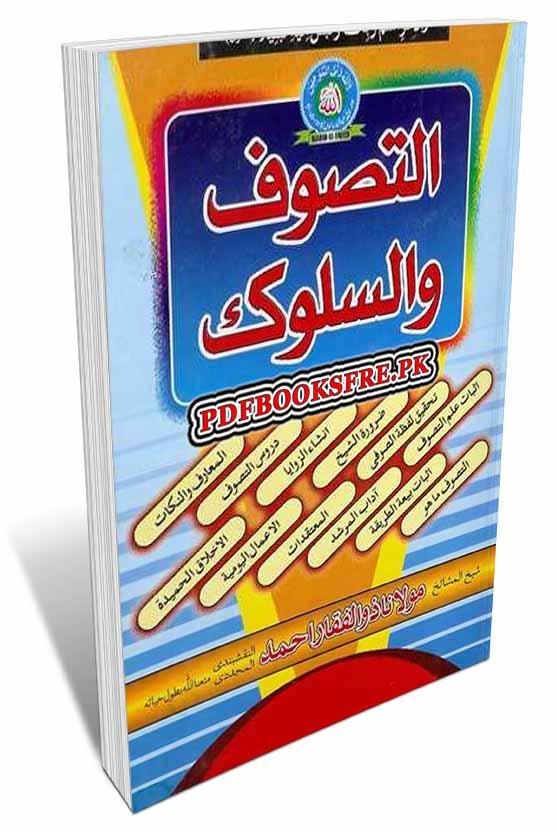 Al-Tasawwuf wal- Sulook By Maulana Zulfiqar Ahmad Naqshbandi