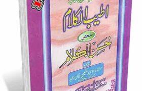 Ateeb ul Kalaam By Hafiz Abdul Mateen Khan Zahid