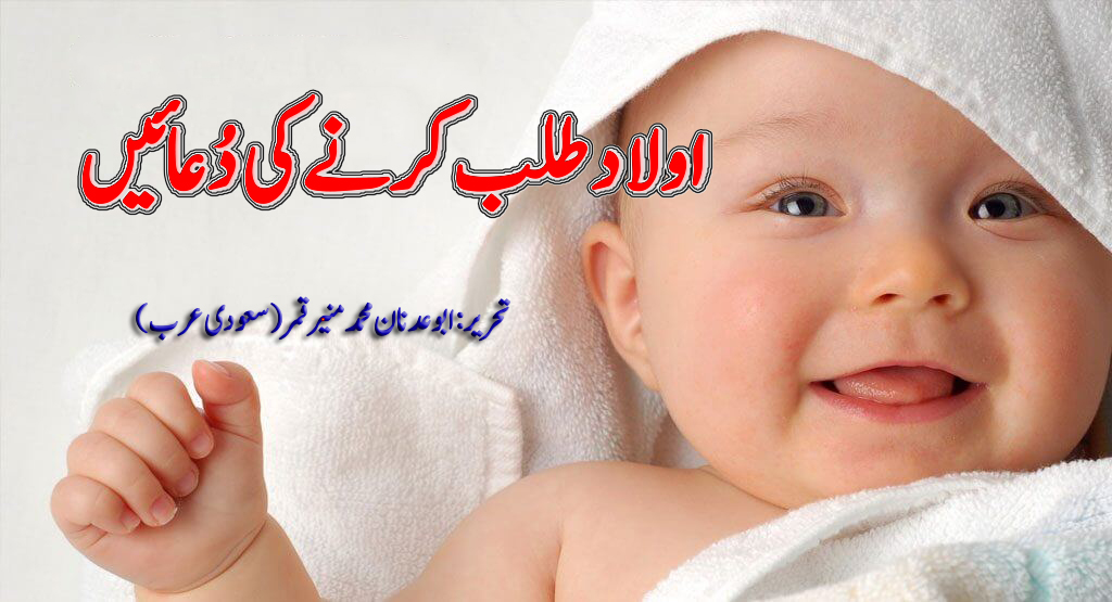 Awlad Talab Karne Ki Duaen by Abu Adnan Muhammad Munir Qamar