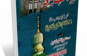 Bayanaat e Jummah By Maulana Ihtisham-ul-Haq Thanvi Pdf Free Download