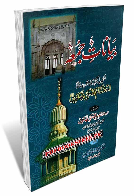 Bayanaat e Jummah By Maulana Ihtisham-ul-Haq Thanvi