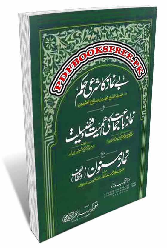 Be Namazi Ka Sharee Hukum By Muhammad Bin Saleh Pdf Free Download
