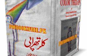 Color Therapy By Khwaja Shamsuddin Azeemi