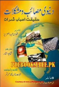 Dainvi Masib o Mushkilaat By Shawana Abdul Aziz Pdf Free Download