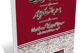 Dawat o Tableegh Ki Shari Haisiyat By Syed Abdush Shakoor Tirmidhi