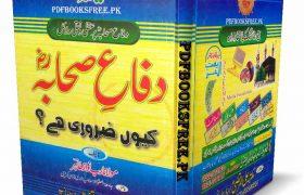 Difa e Sahabah Kyon Zaroori Hai By Maulana Rab Nawaz Tahir Pdf Free Download