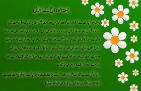 Jumma tul Widaa Ke Aamal - Islamic Amal for the last Friday of Ramadan in Urdu