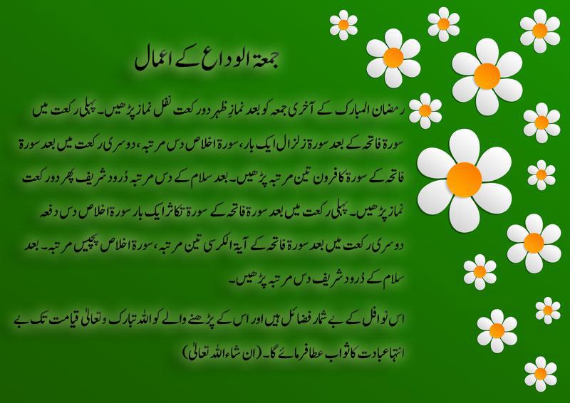 Jumma tul Wida Ke Aamal - Islamic Amal for the last Friday of Ramadan in Urdu