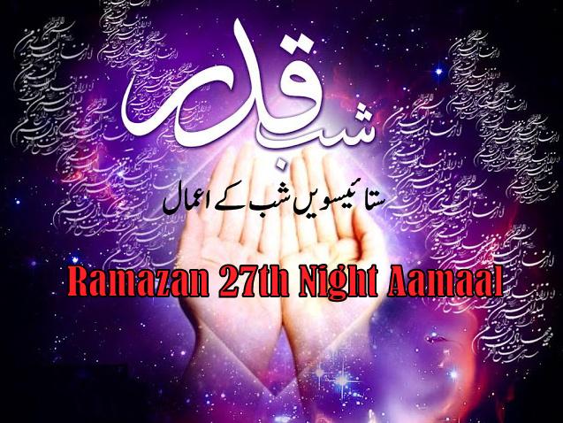 Aamal Shab-e-Qadar for 27th Night of Ramadan in Urdu