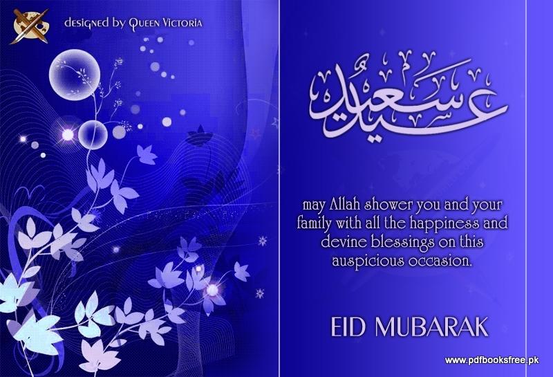 Eid Mubarak Banners and Eid Cards