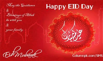 Eid ul Fitr 2014 Mubarak Cards