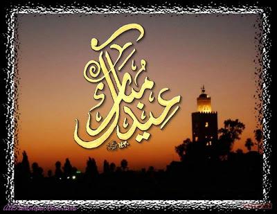 Eid ul Fitr 2014 Cards