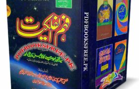 Fahmul Falkiyaat By Syed Shabbir Ahmad Kakakhel Pdf Free Download
