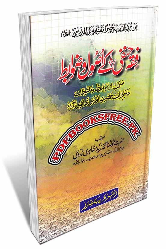 Fiqh Hanafi Kay Usool o Zawabit By Shaykh Muhammad Zaid Pdf Free Download