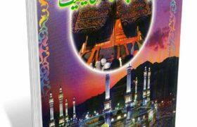 Ghairullah Ki Pukar Ki Shari Hasiat