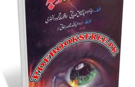 Gunah Aur Tuba By Abu Hamza Abdul Khaliq Siddique Pdf Free Download