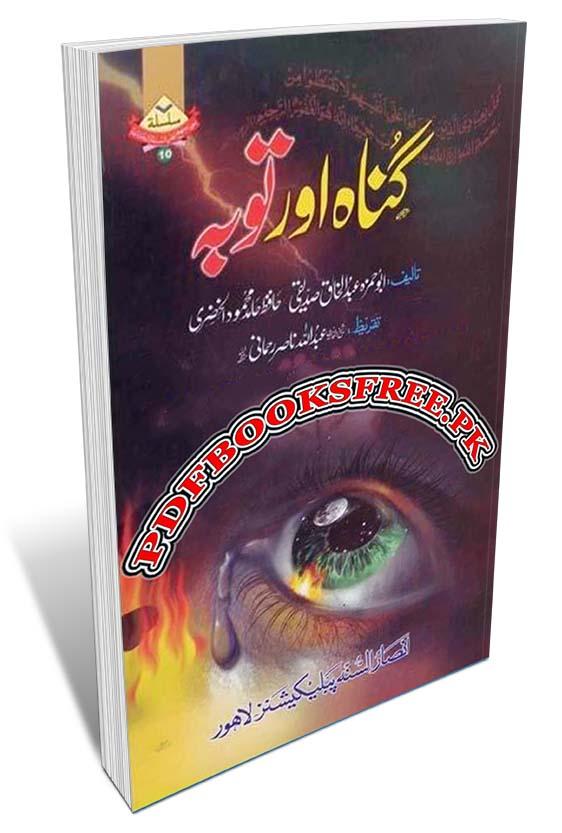 Gunah Aur Tuba By Abu Hamza Abdul Khaliq Siddique Pdf Free Download