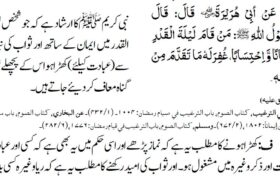 All Sins Forgiven on Worshipping During The Night of Laylat al-Qadr