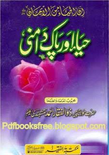 Haya Aur Pak Damni By Maulana Peer Zulfiqar Ahmad Naqshbandi