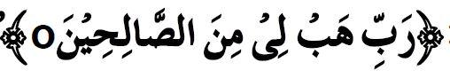 Hazrat e Ibrahim a.s Ki Dua