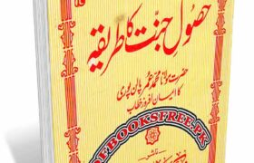 Husool e Jannat Ka Tariqa By Maulana Muhammad Umar Palanpuri